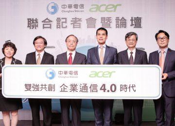 宏碁通信與中華電信攜手推出企業通信平台  中小企業也可輕鬆月租