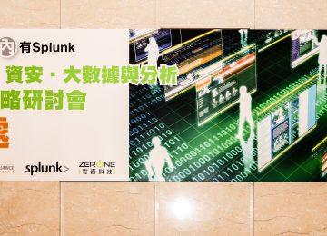[會後報導] 網路電商如何以Akamai迎敵於境外  以Splunk打進顧客心裡?