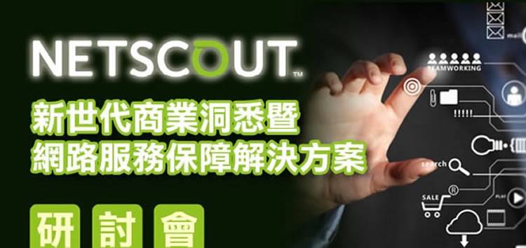 20161117_Netscout_cover_h354.jpg
