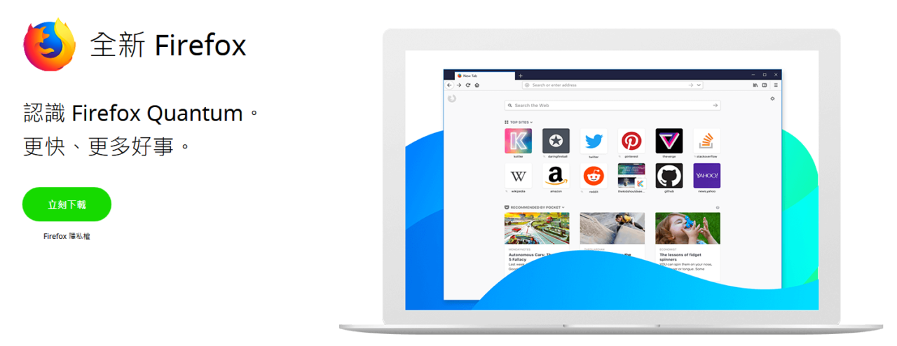 Screenshot-2017-11-15-Mac、PC-和-Linux-平台的全新、快速瀏覽器-Firefox1-1280x494.png