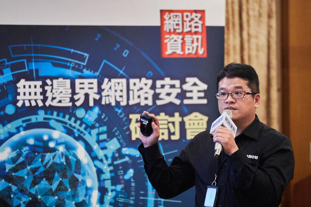 2018.11.28-無邊界網路安全研討會台北場_Canon-13-1280x853.jpg