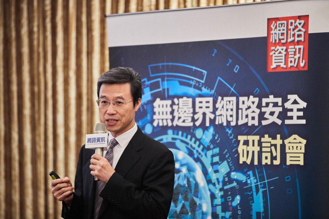 2018.11.28-無邊界網路安全研討會台北場_Keynote1_蒲樹盛-10-1280x853.jpg