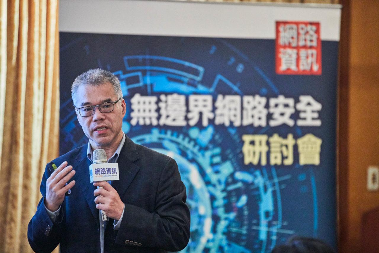 2018.11.28-無邊界網路安全研討會台北場_Keynote2_李相臣-5-1280x853.jpg