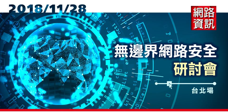 20181128-研討會-台北-1.jpg
