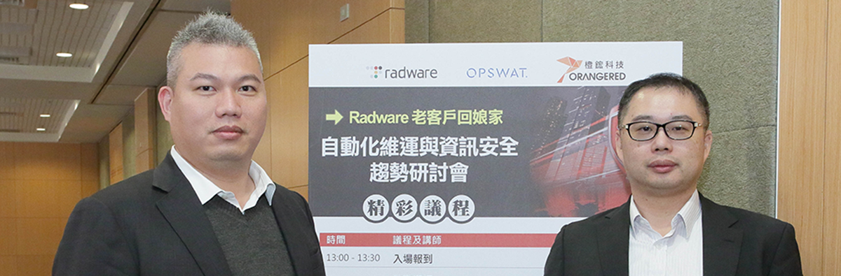 2019.1.23-Radware_會後交流-7.png